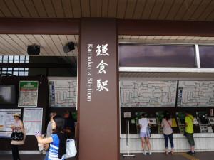鎌倉駅到着