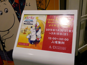 2015021502_moomin_roppongi_movie