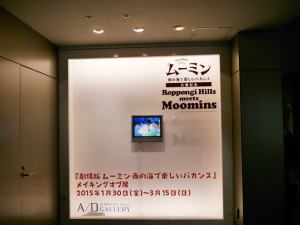 2015021504_moomin_roppongi_movie