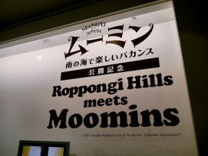 2015021505_moomin_roppongi_movie