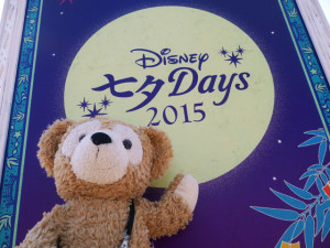 2015062502_disney_tanabata_days