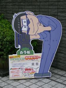 2016040303_osomatsu