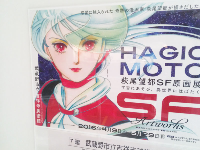 2016060201_hagio_moto