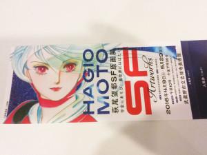 2016060202_hagio_moto