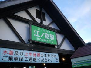 2016082104_enoshima