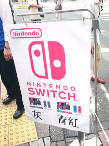 2017080506_switch